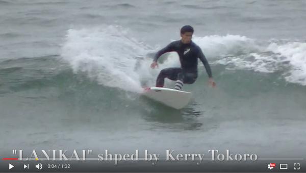 """LANIKAI"" shaped by Kerry Tokoro"