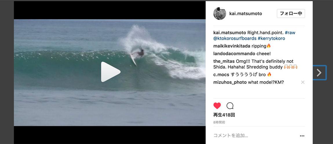 松本カイ選手のインスタからHIPERモデルのライディング動画!