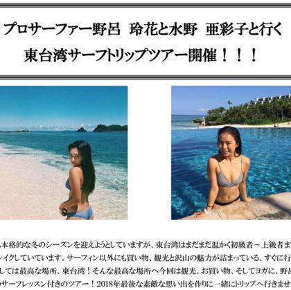 行きたい!東台湾トリップwith水野亜彩子&野呂玲花プロ