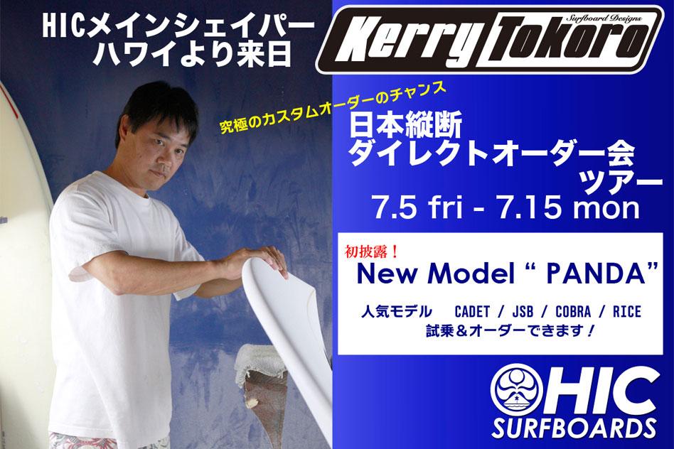 Kerry Tokoro 7.5 – 7.15ダイレクトオーダー会